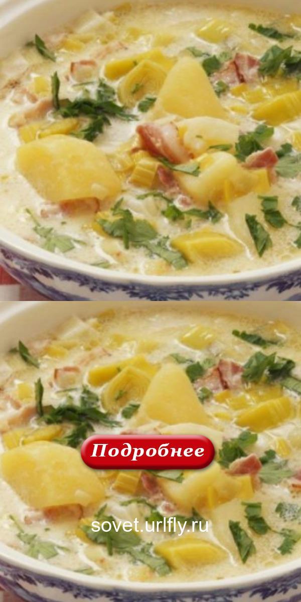 Нежный сливочный суп с салями и шпинатом