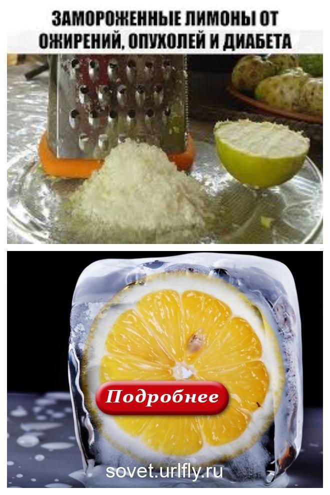Замороженные лимоны спасают от ожирения, опухолей и диабета!